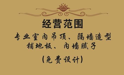 南阳五郎装装饰名片模板免费下载