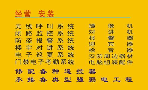 佳吉安安防科技名片 佳吉安安防科技名片模板免费下载