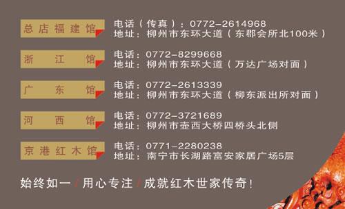 中港红木名片_中港红木名片模板免费下载