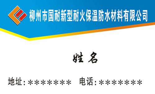 柳州市国耐新型耐火保温防水材料有限公司名片模板免费下载