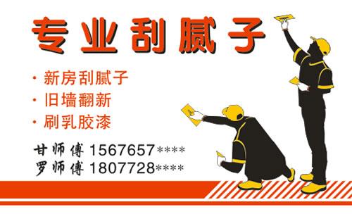 家居装饰名片在线设计  模板编号: 27118 模板名称: 专业刮腻子 模板图片