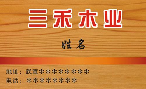 三禾木业名片_三禾木业名片模板免费下载