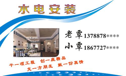 水电安装名片 水电安装名片模板免费下载