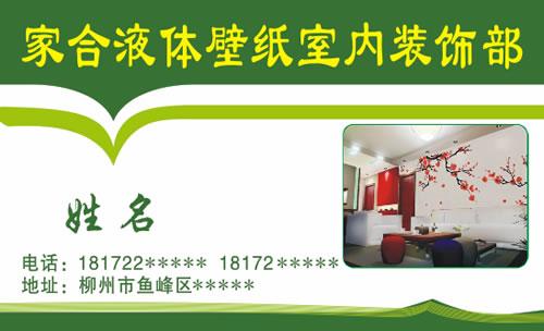 家合液体壁纸室内装饰部名片模板