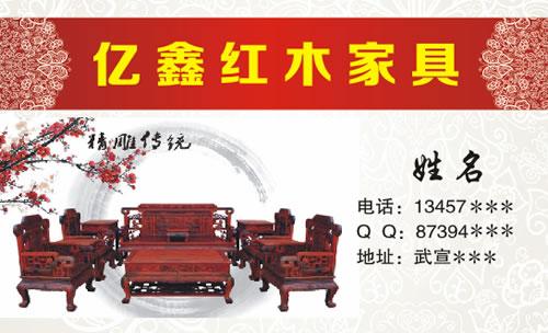 亿鑫红木家具名片_亿鑫红木家具名片模板免费下载