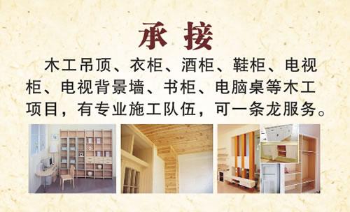 专业木工名片_专业木工名片模板免费下载