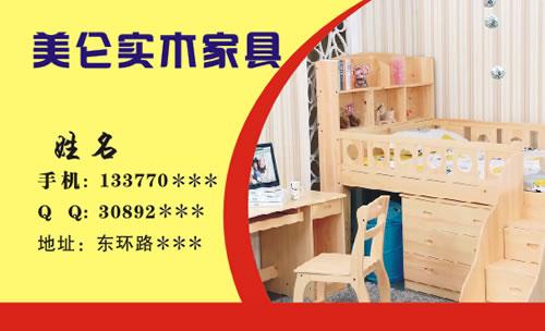 美仑实木家具名片模板免费下载