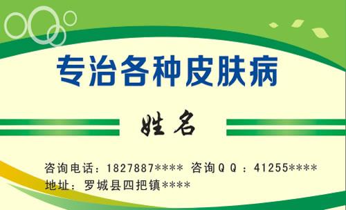 各种皮肤病�y�i�f_专治各种皮肤病名片模板免费下载