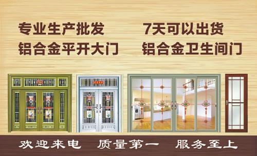 效果图制作,平面设计,装饰材料,五金配件,门业,防盗门,窗帘店,铝合金