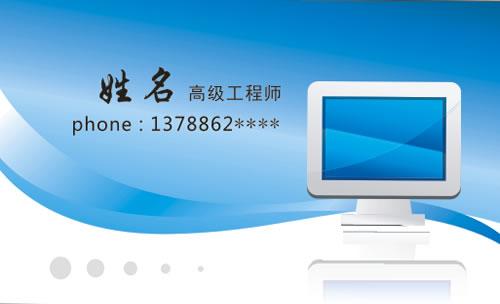 高级工程师网络建设安防设备名片模板免费下载