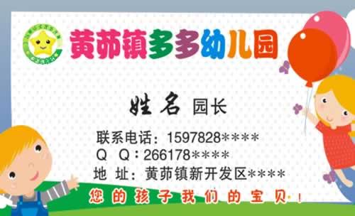 黄茆镇多多幼儿园幼儿园名片模板免费下载