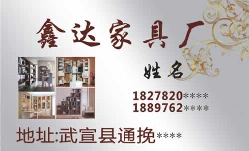 鑫达家具厂名片_鑫达家具厂名片模板免费下载
