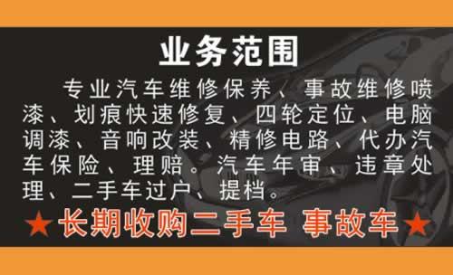 武宣县振勋进口汽车修理厂名片模板免费下载高清图片